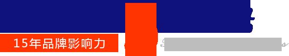 迪斯伊儿5大优势 | 15年品牌影响力