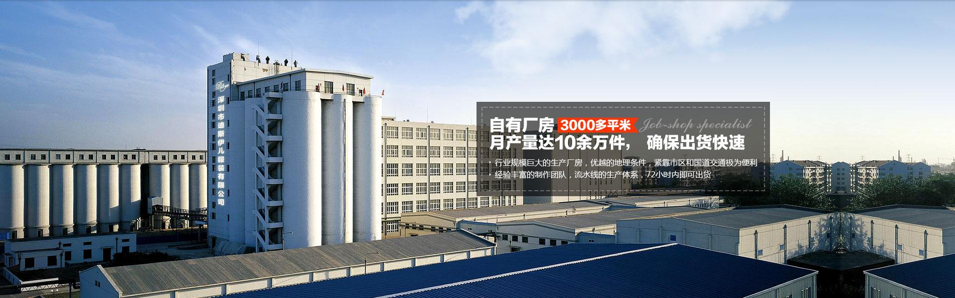 自有厂房3000多平米,月产量达10余万件, 确保出货快速